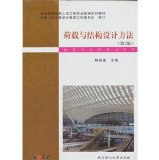 Colleges and universities Civil Engineering professional New series of textbooks: loads and ...