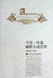 Appreciation and Analysis of Mark Twains Humorous Novels (Chinese Edition)