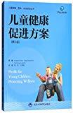 儿童健康促进方案(第2版)