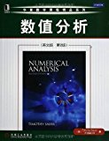 Numerical Analysis (2nd English Edition) (Featured Titles for Numerical Analysis)