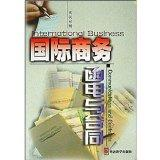 International Business: Communications and Contacts (Chinese Edition)