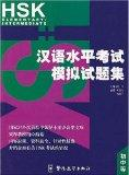HSK Mock Tests, Elementary--Intermediate (English and Chinese Edition)