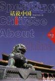 Speaking Chinese About China, Vol. I, Intermediate Level (Revised Edition) (Chinese Edition)