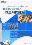 Books New Oriental Dayu English: IELTS Writing wins by