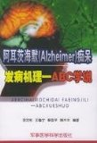 Alzheimer (Alzheimer) dementia: theory of pathogenesis-ABC