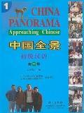China Panorama Approaching Chinese Book 1