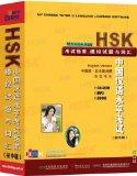 The Chinese Proficiency Test (HSK Elementary-Intermediate) (English and Chinese Edition)