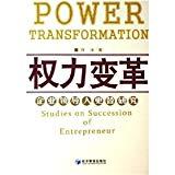power change: change of business leaders