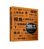 100 great ideas to change Photography(Chinese Edition)