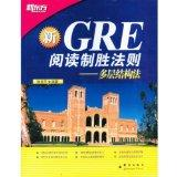 Winning Formula for New GRE Reading - Multilayer Structure Method (Chinese Edition)