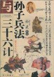 Sunzibingfa Yusanshiliuji {Sunzi Bing Fa Yu San Shi Liu Ji) (Chinese Edition)