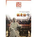 Hu Qing Yu Tang [Paperback]