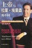 God and Larry Ellison of different(Chinese Edition)