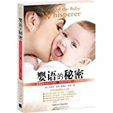 Secrets of the Baby Whisperer - American Super Nursery Tracy Hogg. Hogg teaches you how to b...