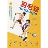 Sunshine Sports Books - - - - - - Badminton(Chinese Edition)