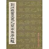 Wang Xizhi's Orchid Pavilion Written by Liu Bingsen (Chinese Edition)