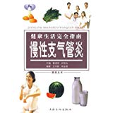 Complete Guide to Healthy Living: Chronic bronchitis(Chinese Edition)