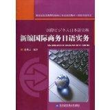 New International Business Japanese Practice (Chinese Edition)