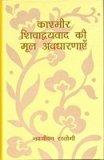 Kashmir Shivadvayavada Ki Mool Avadharanayen (In Hindi)