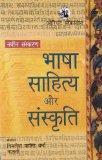 Bhasha, Sahitya Aur Sanskriti
