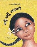 Kyun-Kyun Ladki (Why-why Girl in Hindi)