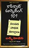COPYCAT MARKETING 101 (Pentagon Press) (Telugu Edition)