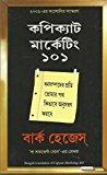 Copycat Marketing 101(Bangla)