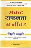 (SANKAT SAFALATA KI NEEV HAI) (Hindi Edition)