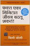 (Faka Eka Minitat Jevan Badaloo Shakt) (Marathi Edition)