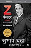The Z Factor (Hindi Edition)