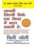 (APKI ZINDAGI SIRF EK MINUTE MEIN BADAL SAKTI HAI) (Hindi Edition)