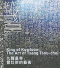 King of Kowloon: the Art of Tsang Tsou Choi