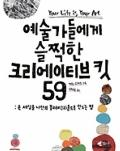 How To Be An Explorer Of The World (Korean Edition)