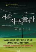 Let the Great World Spin (Korean Edition)