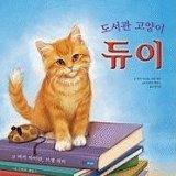 Dewey - There's a Cat in the Library! (Korean Edition)