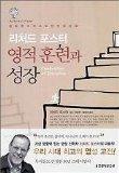 Celebration of Discipline (Korean Edition)
