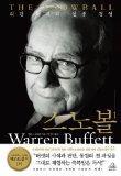 THE SNOWBALL (Korean Edition) :Warren Buffett and the Business of Life