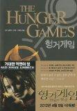 The Hunger Games (Korean Edition)