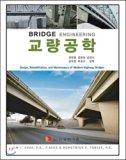Bridge Engineering (Korean edition)