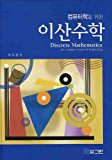 Discrete Mathematics (Korean edition)