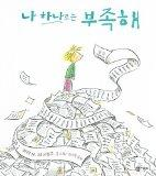 So Few Of Me (Korean Edition)