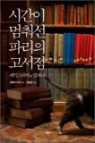 Time and landed in Paris Museum, (Korean edition)
