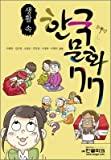 Living in South Korea Culture 77 (Korean edition)