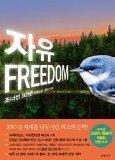 Freedom (Korean Edition)