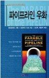Parable of the Pipeline (Korean Edition)