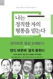 I believe that the prosperity of the upright (Korean edition)