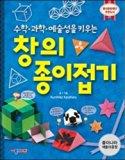 Creative origami (Korean edition)