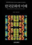 Essentials of Korean Culture (Korean Edition)