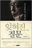 Forgotten Question : My Heart to Start Beating Again (Korean Language)