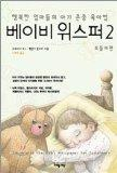 Baby Whisperer 2: Secrets of the Baby Whisperer for Toddlers (Korean Language)